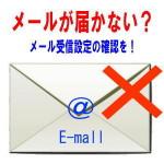 メール受信設定の確認