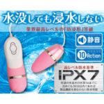 お風呂オナニー可能な完全防水ローター