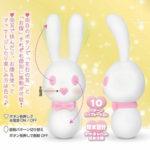 可愛いウサギ型アダルトグッズ