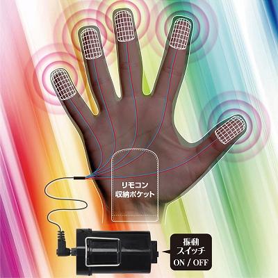 性感電動愛撫手袋