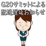 G20サミットによる配送遅延お知らせ