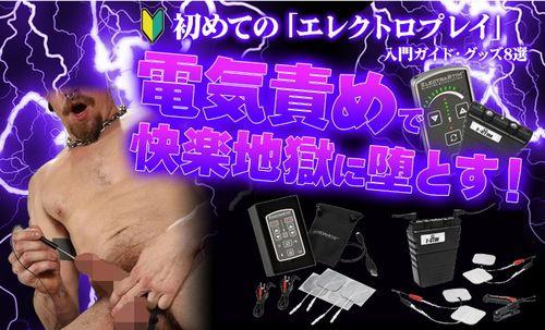 電流刺激プレイで快楽地獄